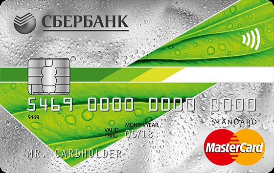 кредитная карта сбербанк 50 дней без процентов