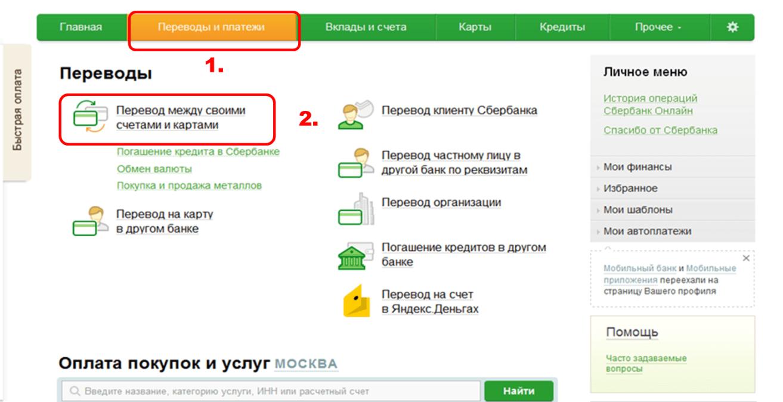 перевод в сбербанк онлайн