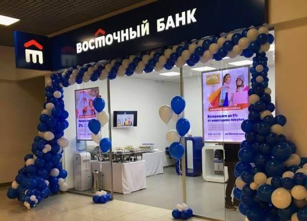 восточный экспресс банк кредит онлайн
