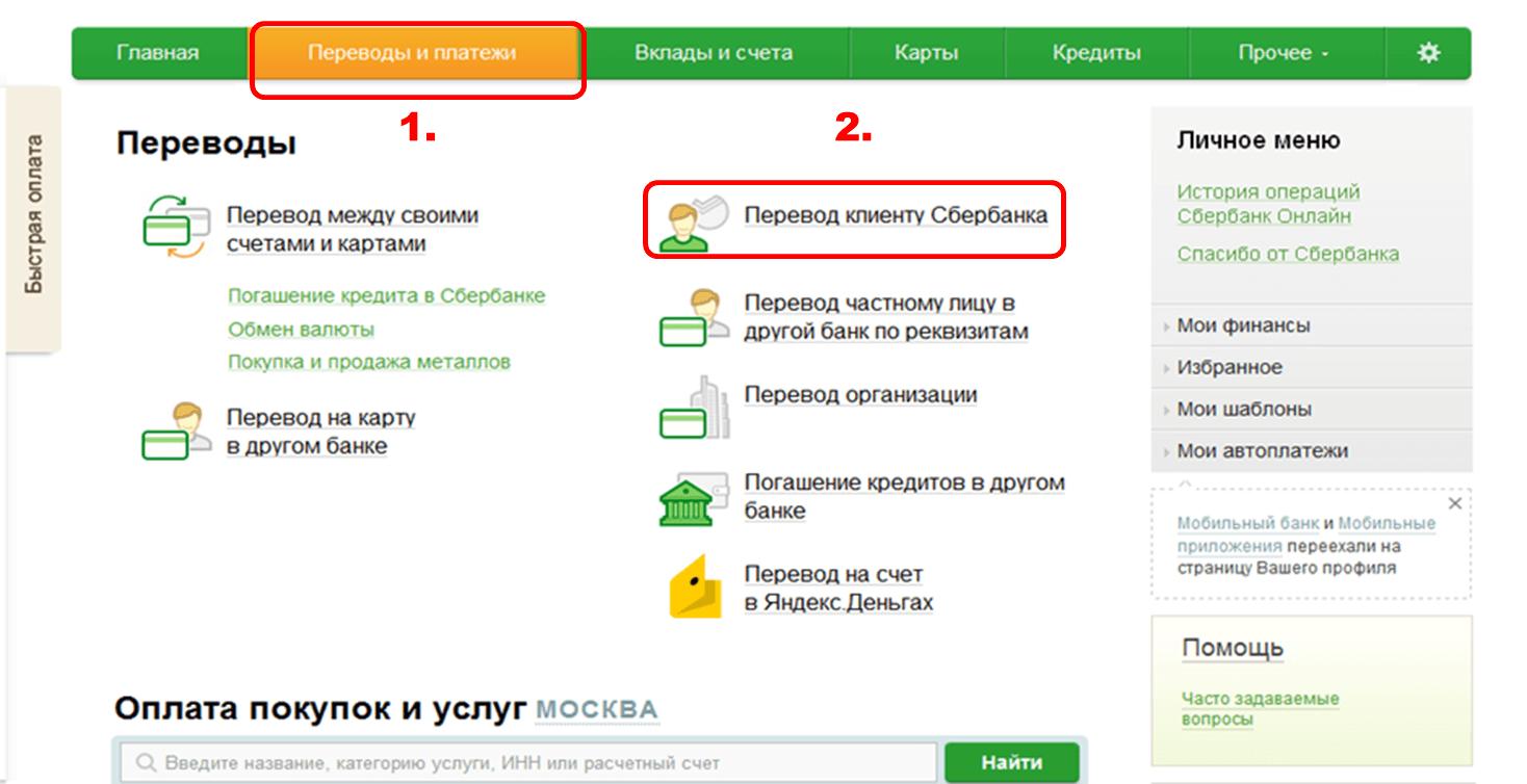 Перевод денег с карты на карту Сбербанка в интернет-банкинге