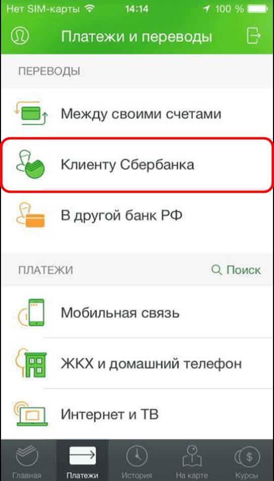 Перевод Сбербанк с карты на карту