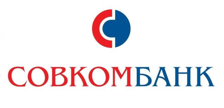 Совкомбанк кредит под 0 процентов по двум документам без